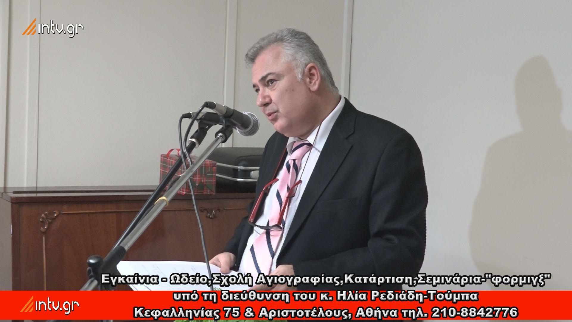 """Εγκαίνια - Ωδείο,Σχολή Αγιογραφίας,Κατάρτιση,Σεμινάρια-""""φορμιγξ"""" υπό τη διεύθυνση του κ. Ηλία Ρεδιάδη-Τούμπα"""