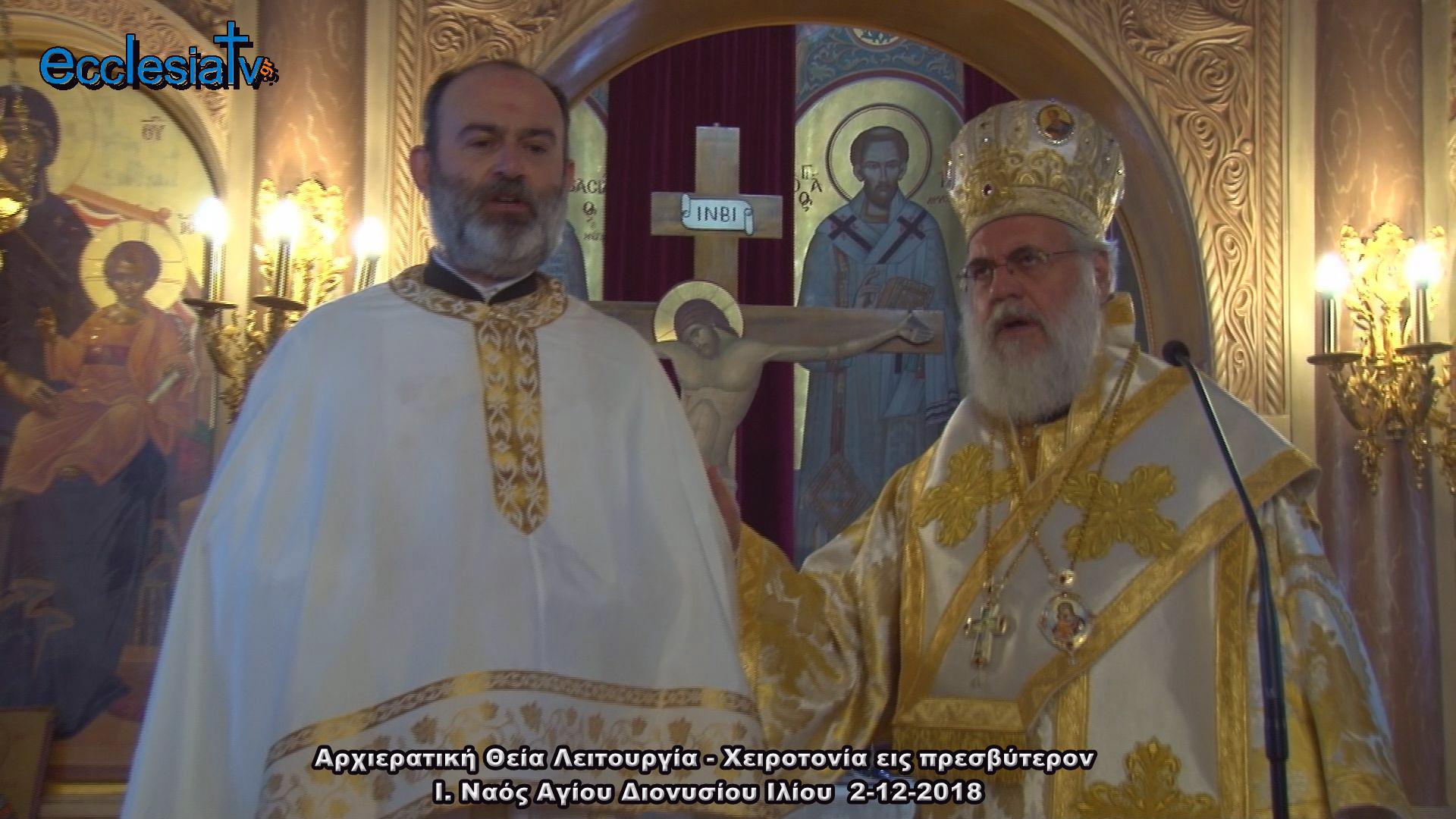 Ι. Ναός Αγίου Διονυσίου Ιλίου - Αρχιερατική Θεία Λειτουργία και χειροτονία εις πρεσβύτερον του π. Στεφάνου Γεωργαλή