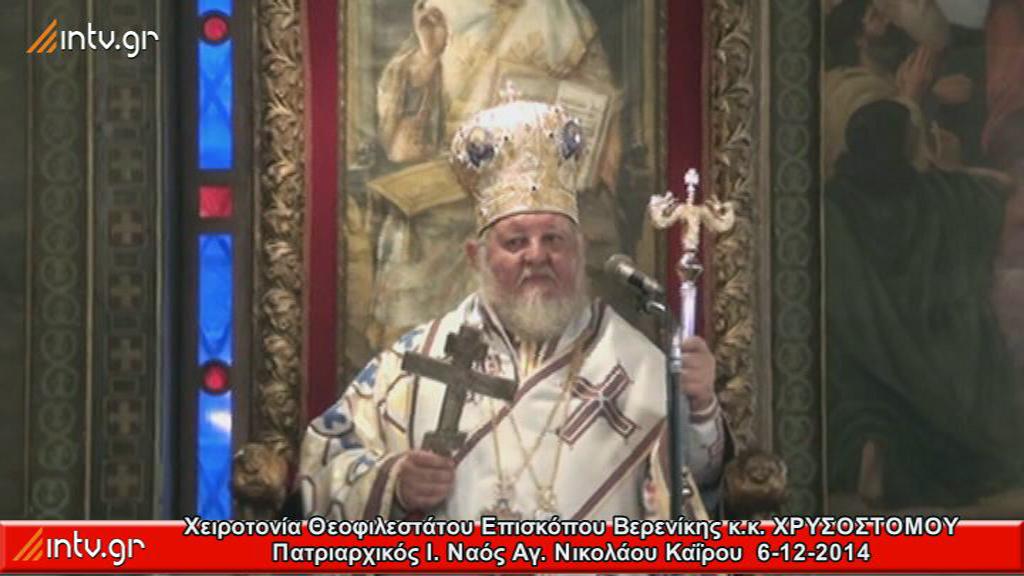 Χειροτονία Θεοφιλεστάτου Επισκόπου Βερενίκης κ.κ. ΧΡΥΣΟΣΤΟΜΟΥ - Πατριαρχικός Ι. Ναός Αγ. Νικολάου Καΐρου.