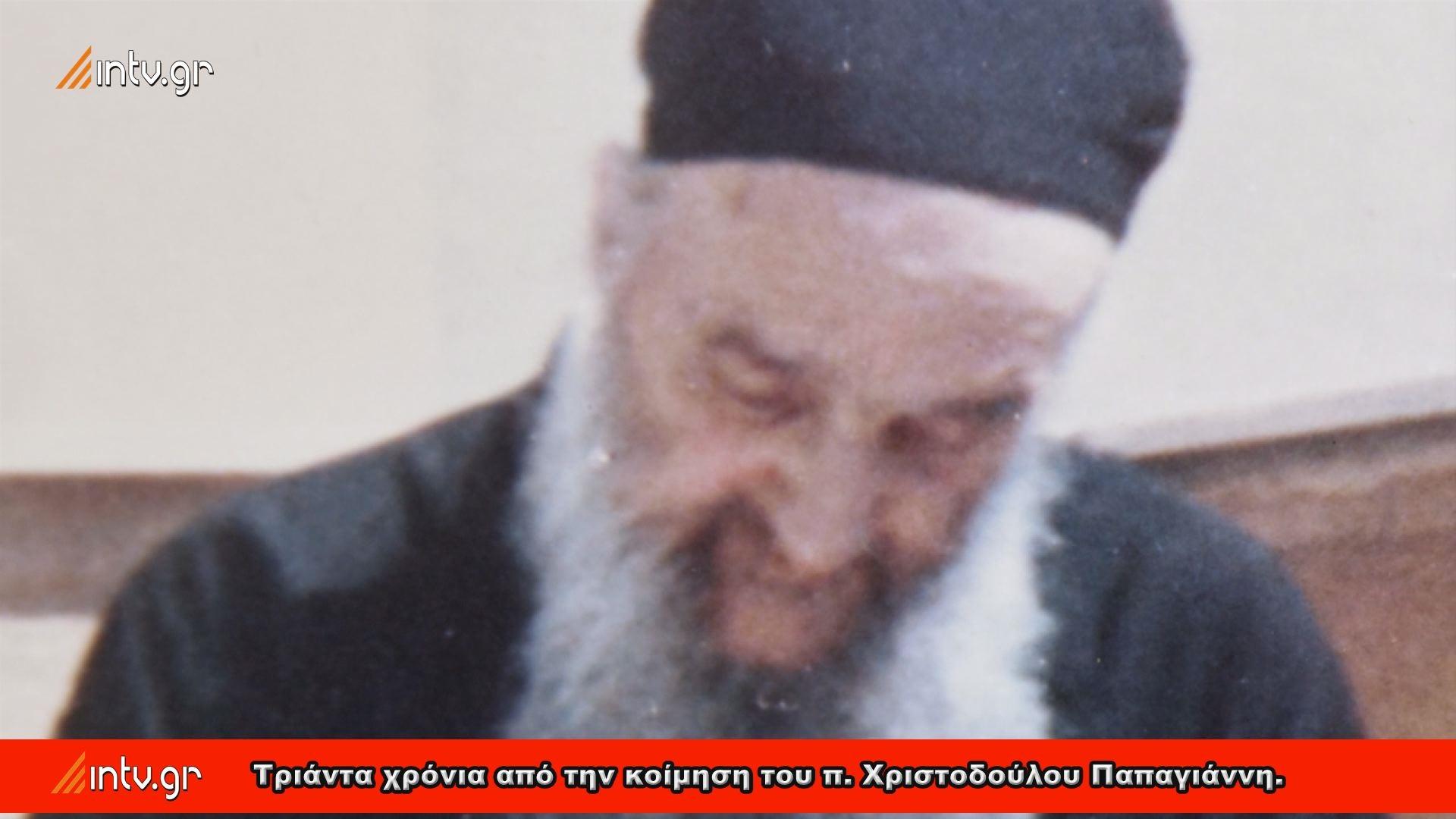 Τριάντα χρόνια από την κοίµηση του π. Χριστοδούλου Παπαγιάννη