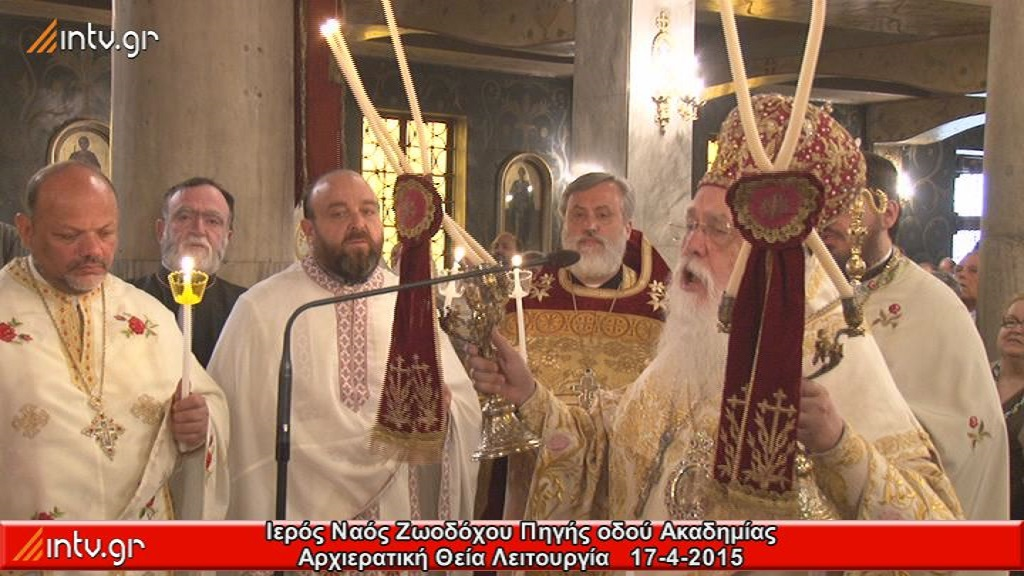 Ι. Ναός Ζωοδόχου Πηγής οδού Ακαδημίας - Αρχιερατική Θεία Λειτουργία.