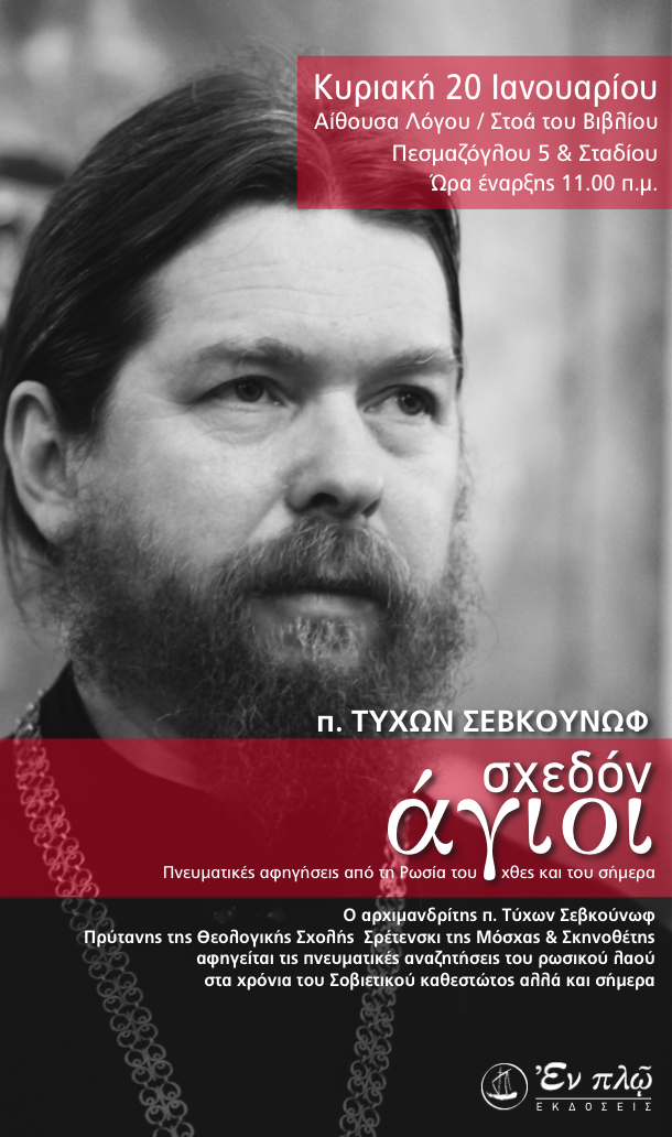 """Αρχιμ. Τύχων Σεβκούνωφ, ηγούμενος της Ιεράς Μονής της Υπαπαντής στο Σρέτενσκι της Μόσχας.  """"Σχεδόν άγιοι-Πνευματικές αφηγήσεις από τη Ρωσία του χθες και του σήμερα"""" - Εκδόσεις """"εν πλω"""""""