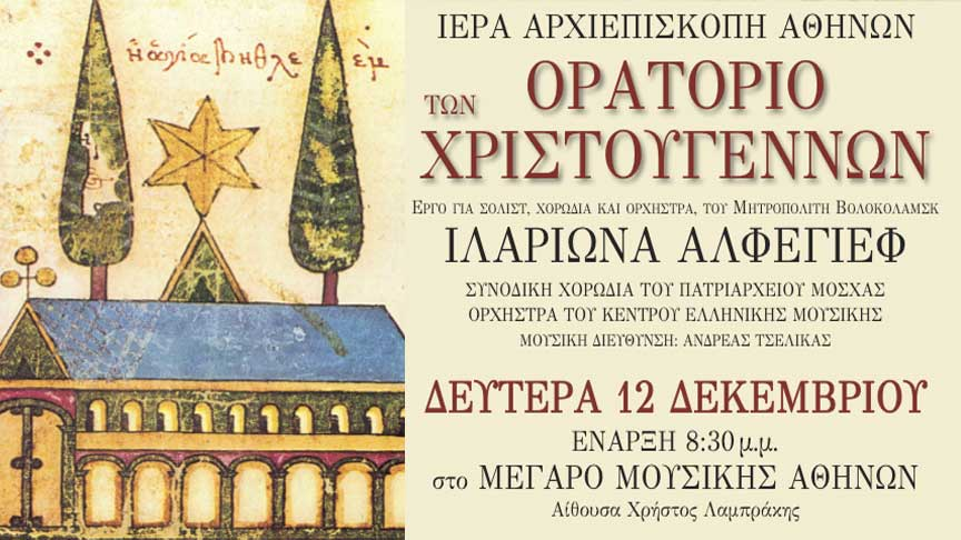 Εκδόσεις Εν Πλω. Παρουσίαση του νέου βιβλίου του Πατριάρχη Μόσχας και πάσης Ρωσίας κ. Κυρίλλου με τίτλο «Ελευθερία και ευθύνη».