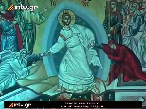 Τελετή Αναστάσεως στον Ι.Ν. Αγίου Νικολάου Πατρών