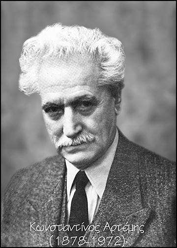 """Ι. Ναός Αγ. Βασιλείου οδ. Μετσόβου - Επιστημονική Ημερίδα - """"Ο Ζωγράφος Κωνσταντίνος Αρτέμης, ως ο κυριότερος εκπρόσωπος της Ναζαρινής ζωγραφικής στην Ελλάδα""""."""