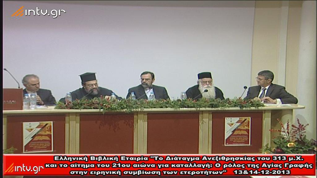 """Ελληνική Βιβλική Εταιρία """"Το Διάταγμα Ανεξιθρησκίας του 313 μ.Χ. και το αίτημα του 21ου αιώνα για καταλλαγή: Ο ρόλος της Αγίας Γραφής  στην ειρηνική συμβίωση των ετεροτήτων"""""""