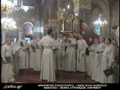 Αρχιερατικο Συλλείτουργο στην Ιερά Μονή Αγ. Διονυσίου Ζακύνθου
