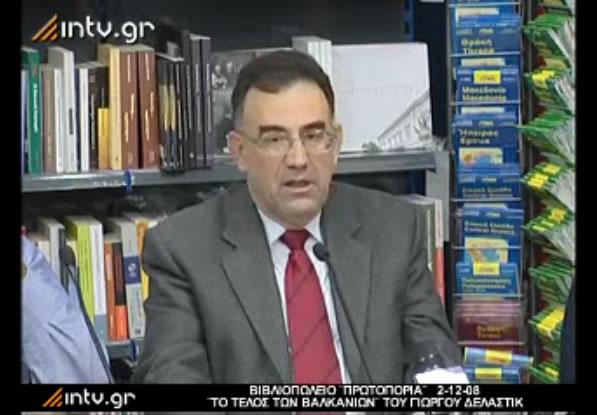 Γιώργος Δελαστίκ : «Το τέλος των Βαλκανίων»