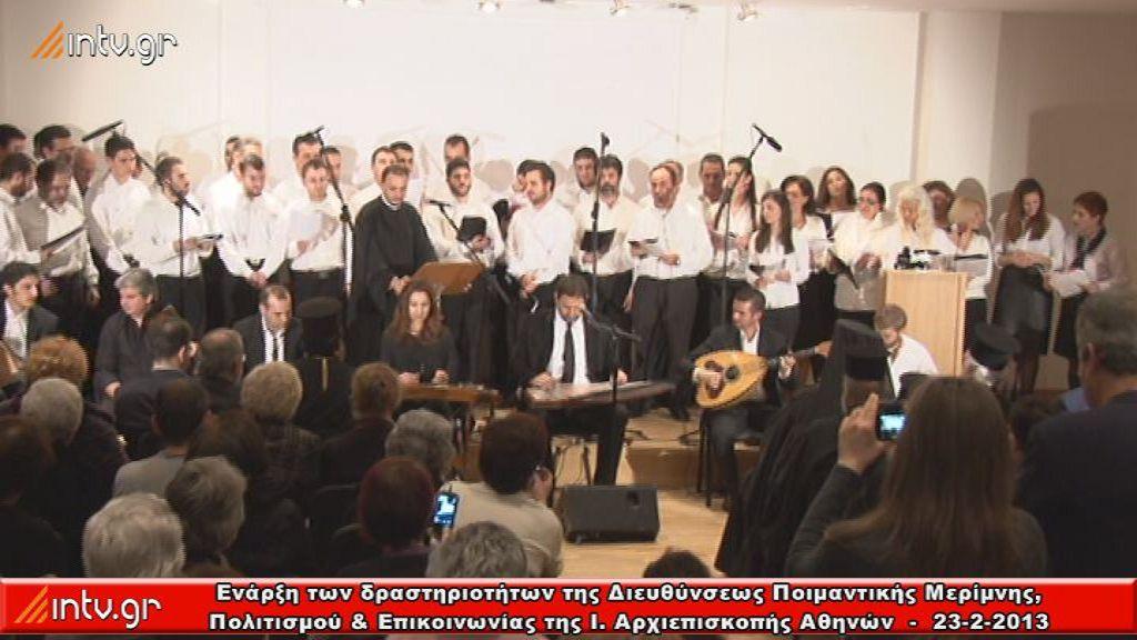 Συναυλία της χορωδίας και της ορχήστρας «Κανών» της Σχολής Βυζαντινής και Παραδοσιακής Μουσικής της Ι. Αρχιεπισκοπής Αθηνών υπό τη διεύθυνση του Αρχιμ. Ειρηναίου Νάκου και του καθηγητού κ. Γεωργίου Δεμελή