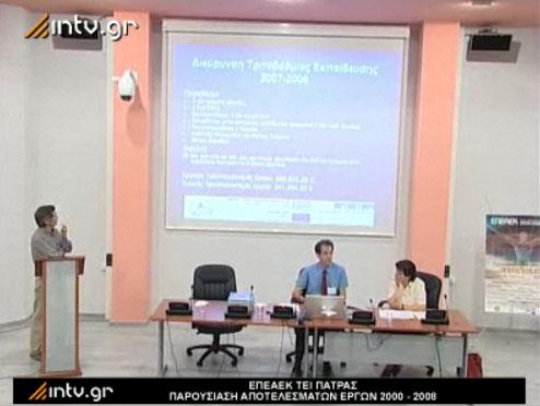 ΕΠΕΑΕΚ ΤΕΙ Πάτρας - Παρουσίαση αποτελεσμάτων έργων 2000-2008