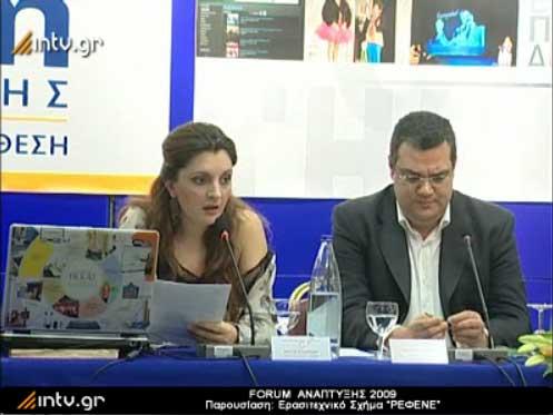 Forum Ανάπτυξης 2009 - Ρεφενέ