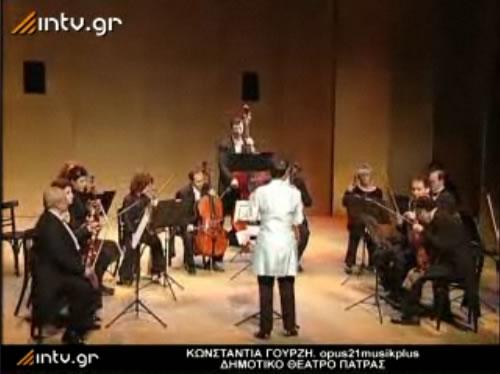 Κωνσταντία Γουρζή - Ορχήστρα Πατρών