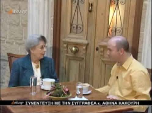 Συνέντευξη με την συγγραφέα κ. Αθηνά Κακούρη