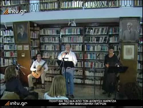 «Ταξίδια εσωτερικού» : Παρουσίαση ποιητικής συλλογής του Διονύση Καρατζά