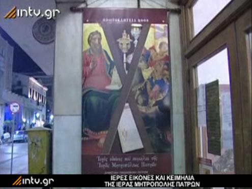 Ιερές εικόνες και κειμήλια της Ιεράς Μητρόπολης Πατρών