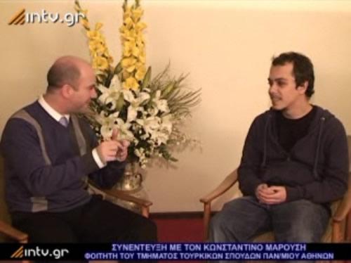 Συνέντευξη με τον Κωνσταντίνο Μαρούση (Φοιτητή του Τμήματος Τουρκικών Σπουδών του Πανεπιστημίου Αθηνών)