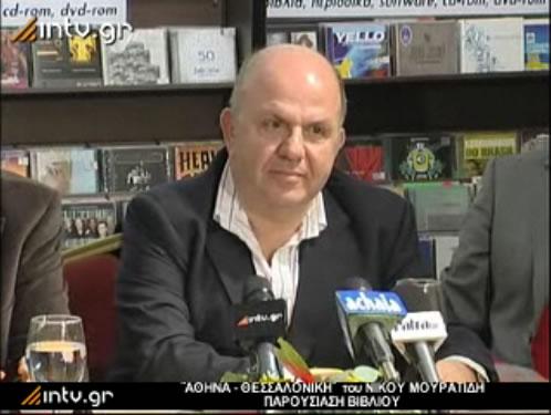 Παρουσίαση βιβλίου: Νίκος Μουρατίδης «Αθήνα - Θεσσαλονίκη»