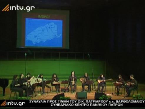 Συναυλία προς τιμήν του Οικουμενικού Πατριάρχου κ.κ. Βαρθολομαίου
