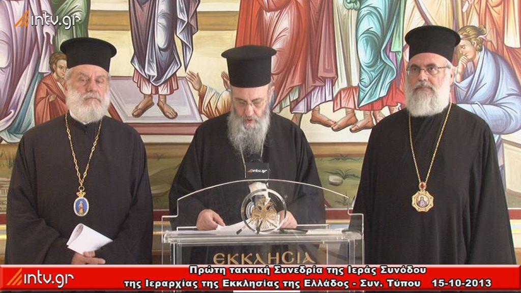 Συνέντευξη Τύπου - Πρώτη τακτική Συνεδρία της  Ιεράς Συνόδου της Ιεραρχίας της Εκκλησίας της Ελλάδος. - 15-12-2013