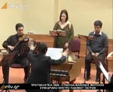 Πρωτοκλήτεια 2008 - Συναυλία baroque μουσικής