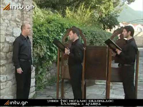 Ύμνοι της Mεγάλης Eβδομάδος (ελληνικά και αραβικά)