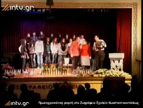 Πρωτοχρονιάτικη γιορτή στο Ζωγράφειο Σχολείο Κωνσταντινουπόλεως
